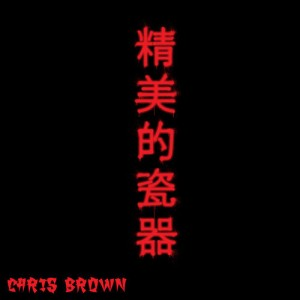 Chris Brown %22Fine China%22 Art